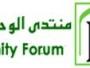 البيان الختامي للمؤتمر الثالث عشر لمنتدى الوحدة الاسلامية