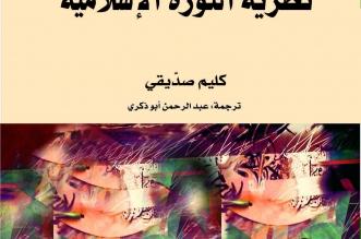 islamic republic book