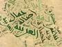 لغتنا العربيّة في يومها