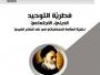 فطريّة التوحيد الدينيّ، الاجتماعيّ: نظريّة العلّامة الطباطبائيّ في نقد الفكر الغربي